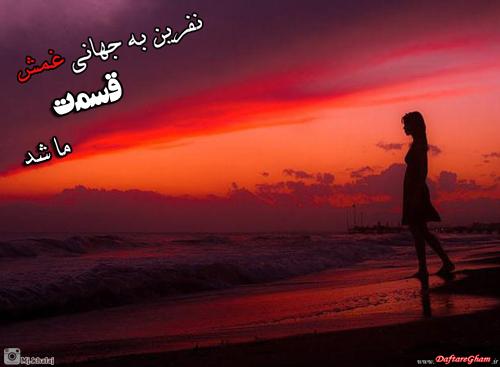 عکس عاشقانه اسیره غم