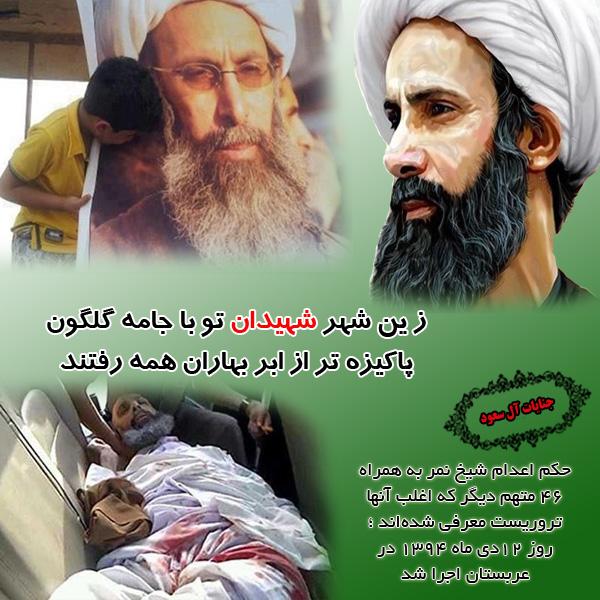 از بزم طرب باده گساران همه رفتند+پوستر شهادت شیخ نمر+ما با که نشینیم که یاران همه رفتند