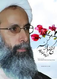 شهادت ایت الله شیخ نمر توسط ال سعود یک اقدام جنایتکارانه و ظالمانه است