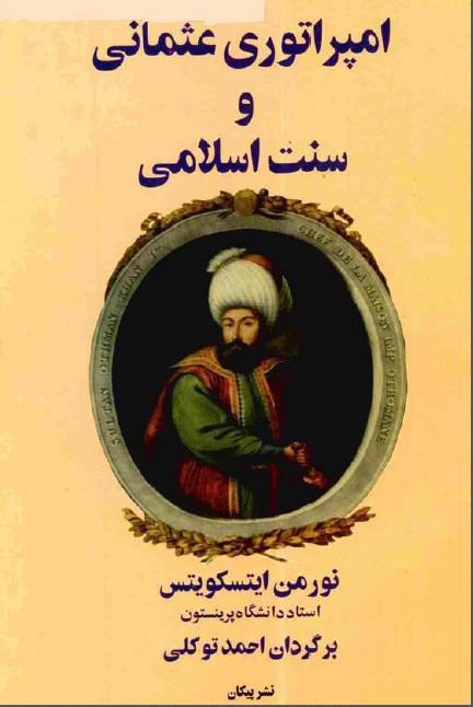کتاب در مورد عثمانی