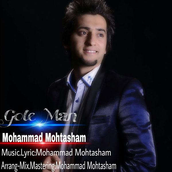 دانلود آهنگ جدید محمد محتشم به نام گل من