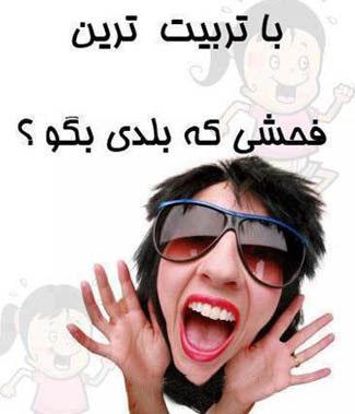 Fosh_Bahal.jpg