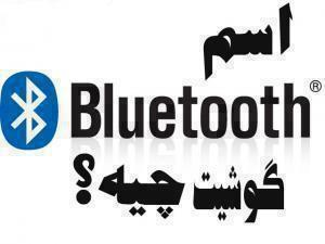 what_is_the_bluetooth_name_of_your_phone