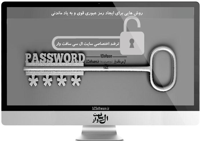 روش هایی برای ایجاد رمز عبوری قوی و به یاد ماندنی