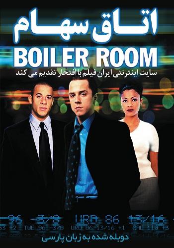 دانلود فیلم Boiler Room دوبله فارسی