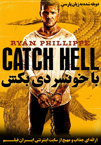 دانلود فیلم Catch Hell دوبله فارسی