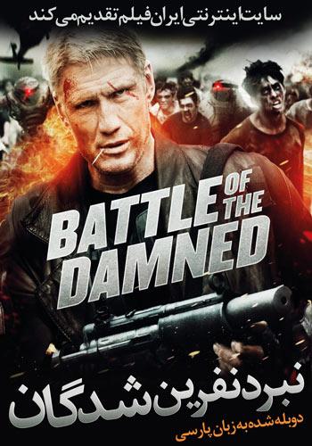 دانلود فیلم Battle of the Damned دوبله فارسی