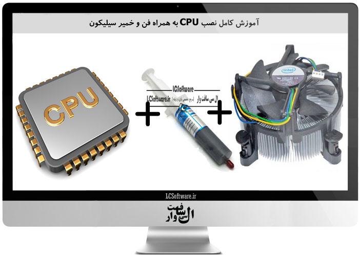 آموزش کامل نصب CPU به همراه فن و خمیر سیلیکون