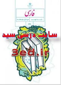 نمونه سوالات درس دهم ادبیات فارسی نهم