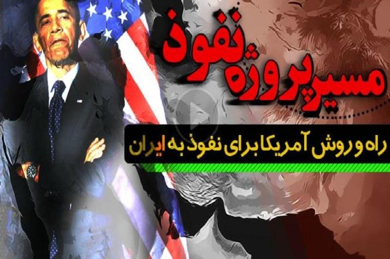 دانلود مقاله با نوضوع راه های مقابله با نفوذ امریکا