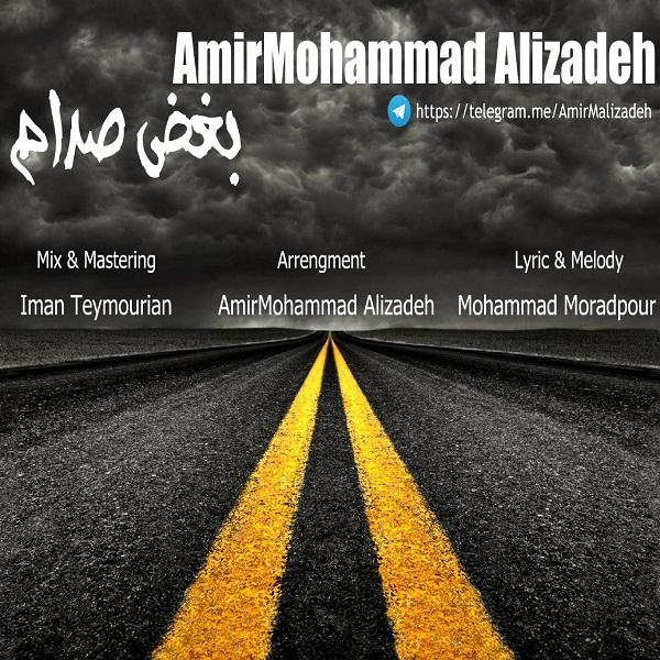 دانلود آهنگ جدید امیر محمد علیزاده به نام بغض صدام