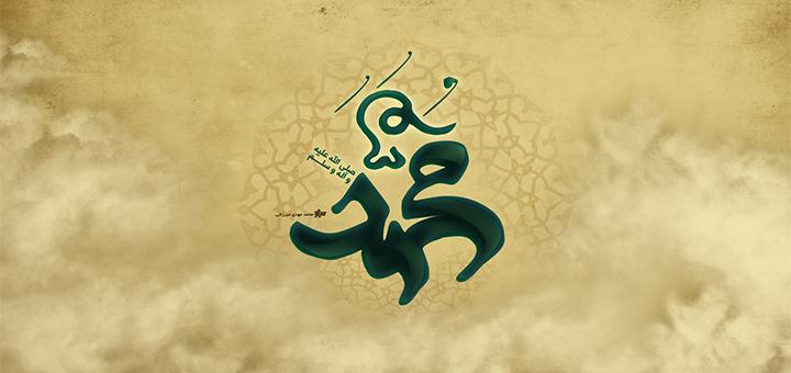خاتم النبیین حضرت محمد مصطفی (ص)