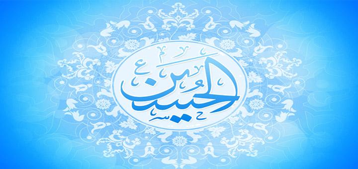 آرامگاه امام حسین (ع) دری از درهای بهشت است