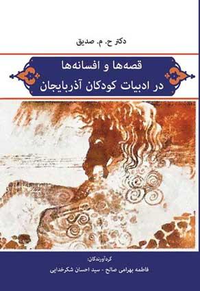 قصهها و افسانهها در ادبیات کودکان آذربایجان