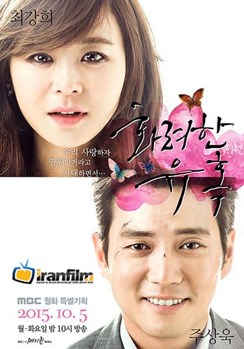دانلود سریال کره ای Glorious Temptation