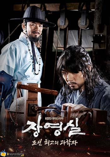 دانلود سریال کره ای Jang Yeong Shil