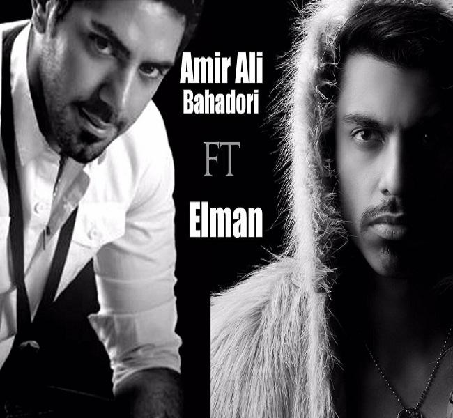 دانلود آهنگ جدید امیر علی بهادری و المان به نام بی خداحافظی