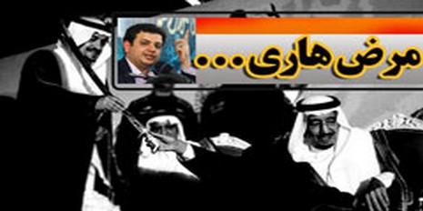 استاد رائفی پور، حقوق لجن و نقش پست عربستان سعودی