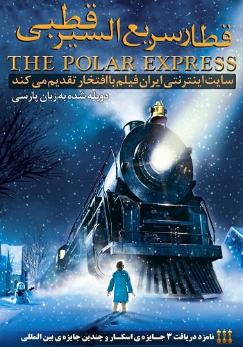 دانلود انیمیشن The Polar Express دوبله فارسی