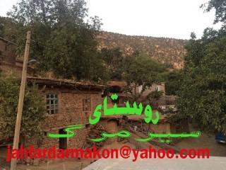 ع روستای سیرمرگ