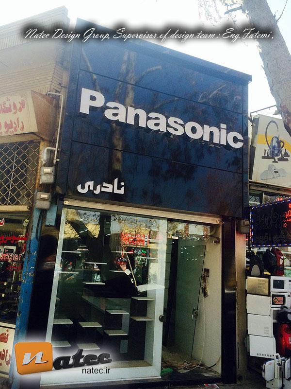 طراحی و اجرای دکوراسیون مغازه و فروشگاه در اصفهان