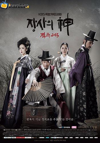 دانلود سریال کره ای The Merchant: Gaekju