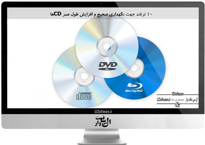 10 ترفند جهت نگهداری صحیح و افزایش طول عمر CDها