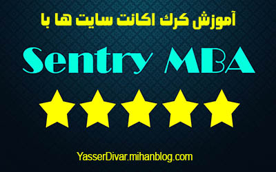آموزش کرک اکانت سایت ها با Sentry MBA