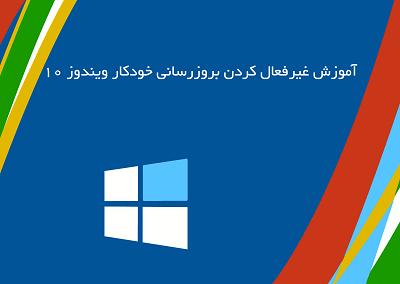 اموزش غیرفعال کردن آپدیت خودکار ویندوز ۱۰,disable automatic updates windows 10,ترفند های ویندوز 10,ترفند,اموزش,متوقف کردن اپدیت خودکار در ویندوز 10,مایکروسافت