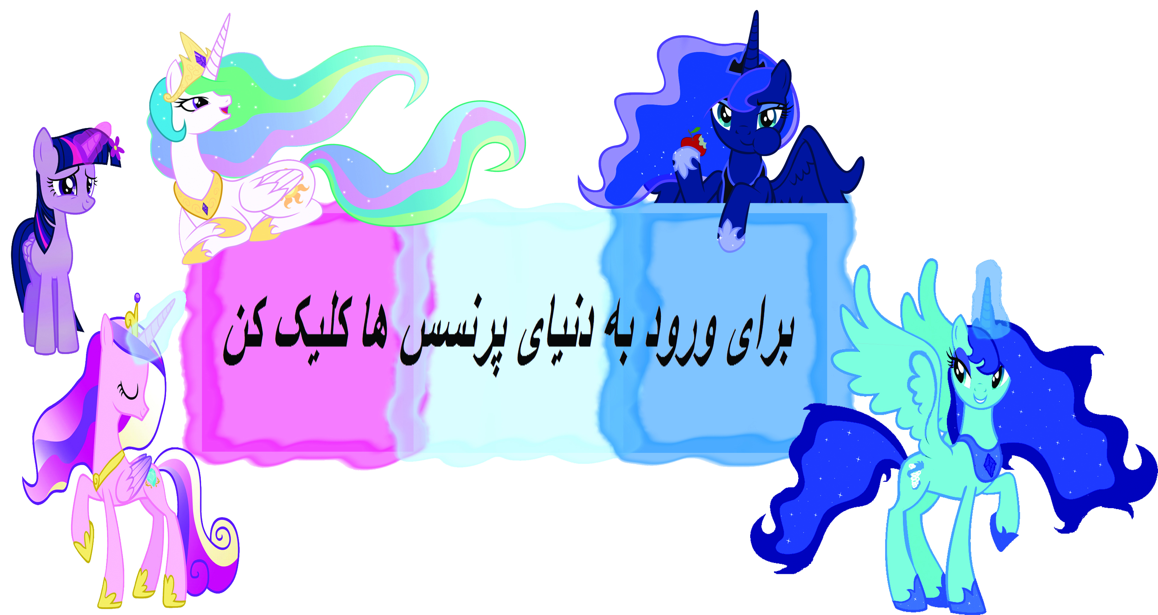 پرنسس هاmy little pony