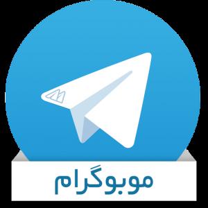 تلگرام+فارسی+بدون+تبلیغات