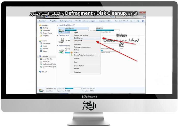 افزودنDisk Cleanup و Defragment به کلیک راست