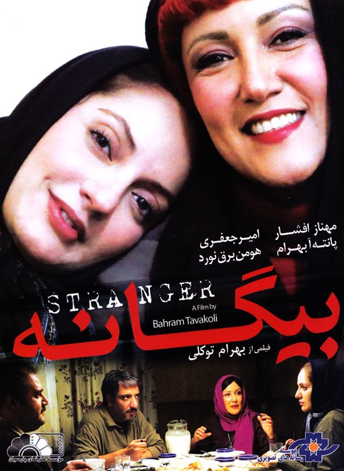 دانلود فیلم بیگانه با لینک مستقیم و کیفیت عالی