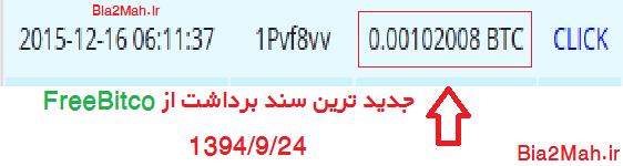 http://s3.picofile.com/file/8232545434/sanad_bardash_freebitco_Bia2Mah_ir_.png