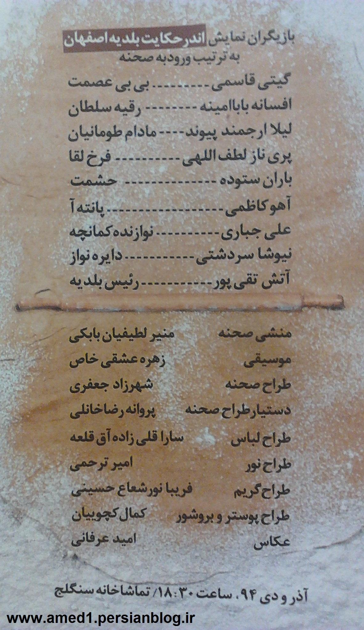 اندر حکایت بلدیه اصفهان