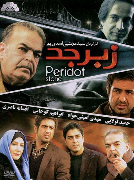 دانلود فیلم زبرجد با لینک مستقیم و کیفیت عالی