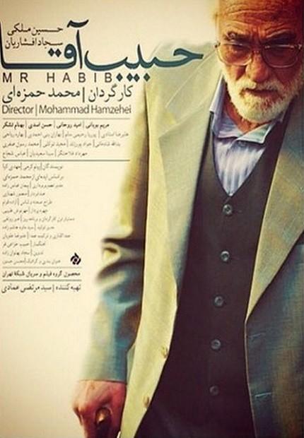 دانلود فیلم حبیب آقا با کیفیت عالی و لینک مستقیم
