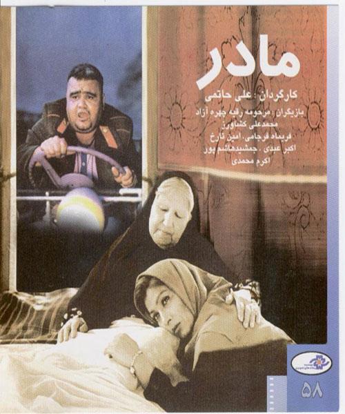 دانلود فیلم مادر با کیفیت عالی و لینک مستقیم