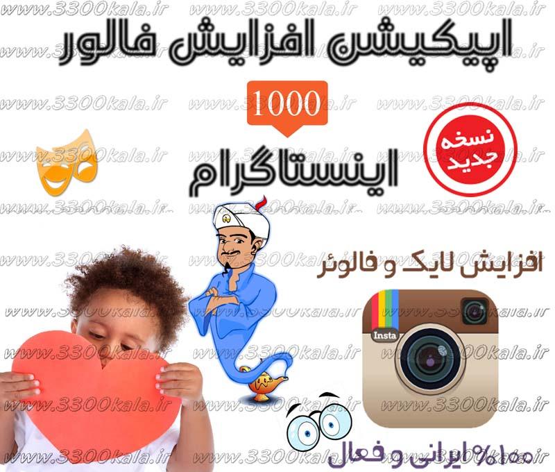 پکیج افزایش فالوور و لایک اینستاگرام ایرانی