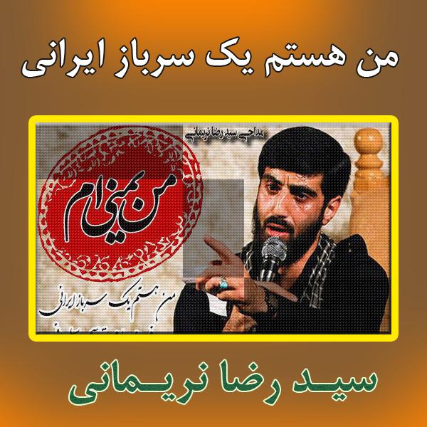 مداحی « من هستم یک سرباز ایرانی » سید رضا نریمانی + دانلود