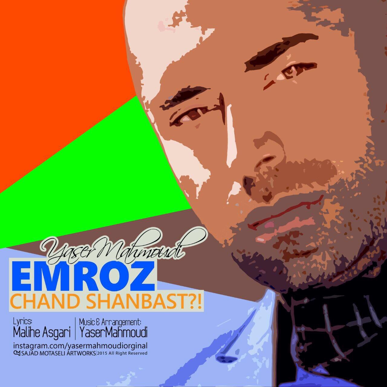 دانلود آهنگ جدید یاسر محمودی به نام چند شنبه ست