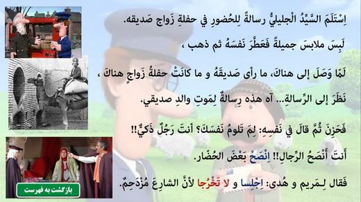 http://s3.picofile.com/file/8232698142/Arabi9_94_Darse63.jpg