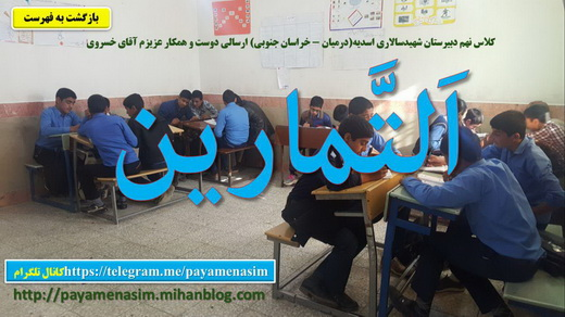 http://s3.picofile.com/file/8232698176/Arabi9_94_Darse64.jpg
