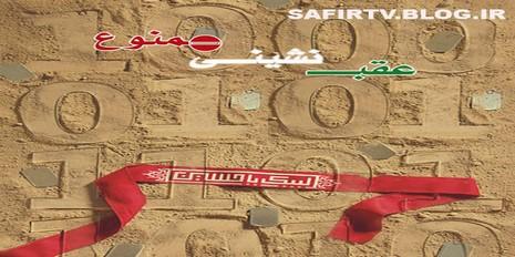استاد سید محمد خاتمی نژاد:جنگ اینجاست!