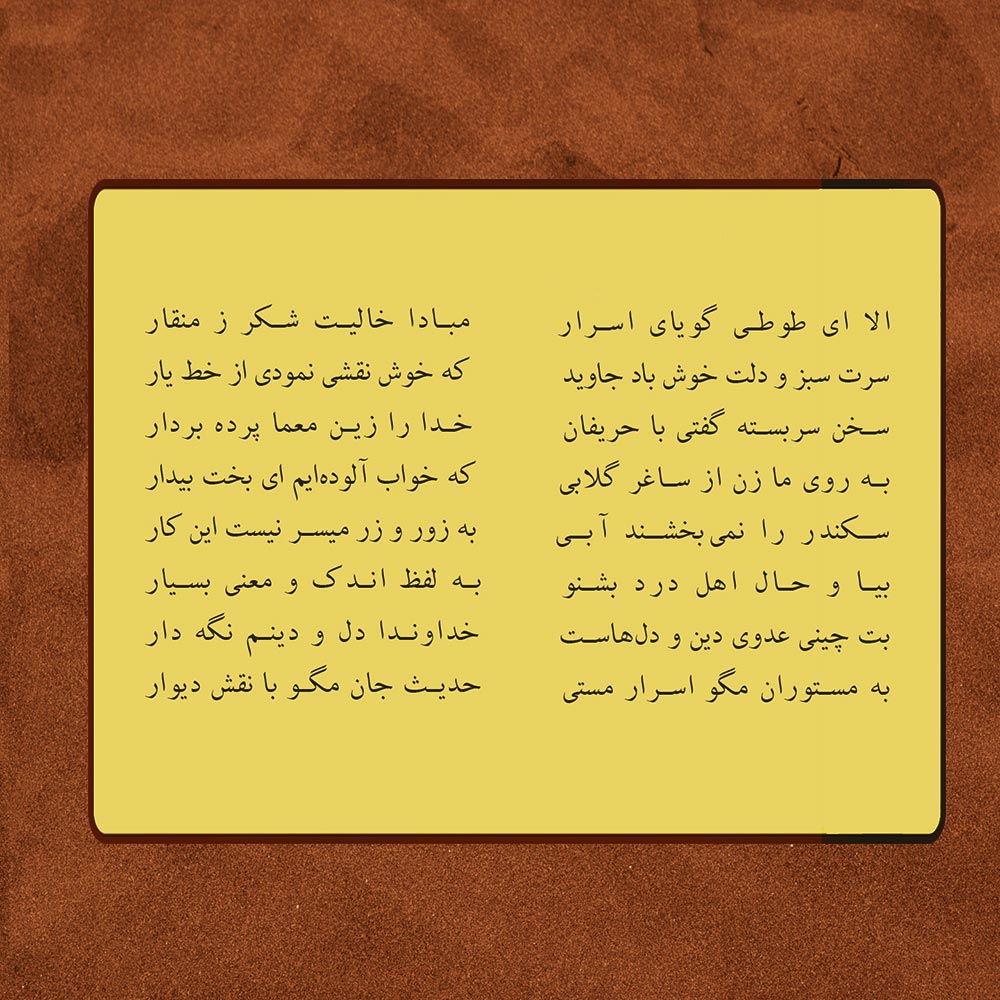 http://s3.picofile.com/file/8282315242/Cover_5_ArazMusic_98_IR_.jpg