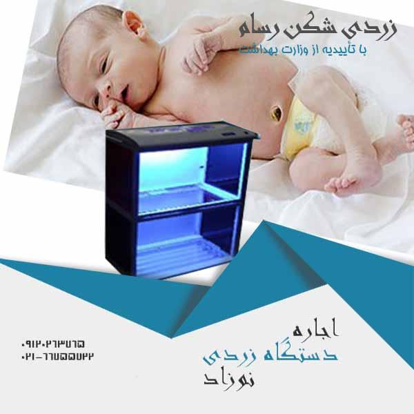 اجاره دستگاه زردی نوزاد رسام در تهران با کمترین اجاره و درمان زردی با فتوتراپی