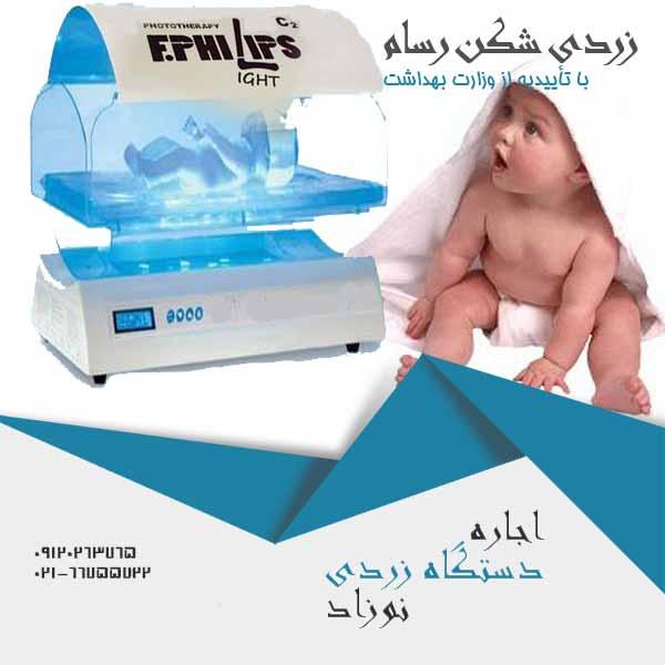 دستگاه زردی نوزاد و نکات مهم در استفاده از دستگاه فتوتراپی در منزل