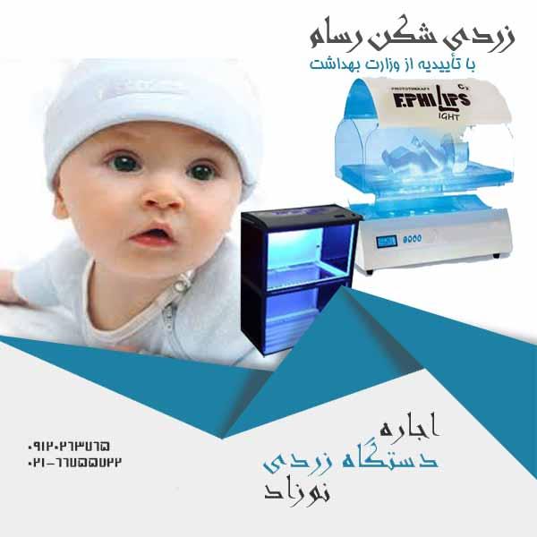 دستگاه زردی نوزاد در مدلهای مختلف و اجاره دستگاه فتوتراپی