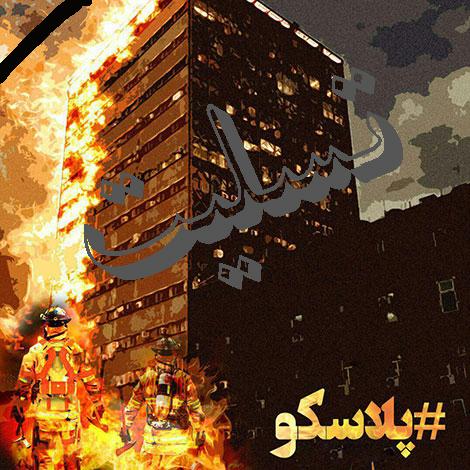 پیام تسلیت شهرداری گرماب به مناسبت شهادت آتشنشانان