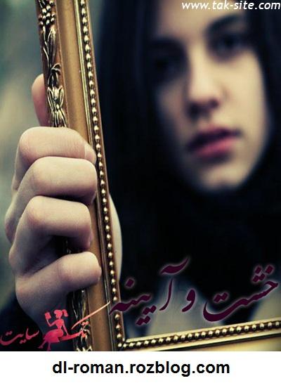 دانلود رمان خشت و آینه